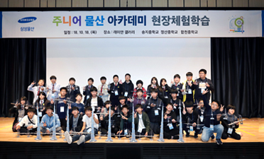 "Samsung C&T Fosters Future Generations through ""Job Experience for Teenagers"""