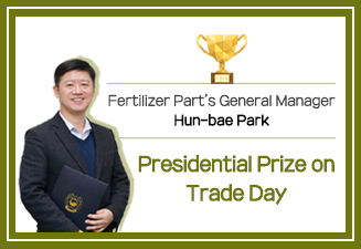 Winner of the 55th Trade Day Presidential Citation