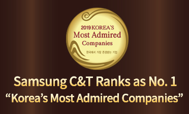 Samsung C&T Ranks No. 1 for 15th Consecutive Year in 'Korea's Most Admired Companies' Survey