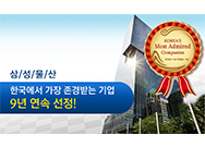 Named Korea's most respected company by KMAC for 9 consecutive years